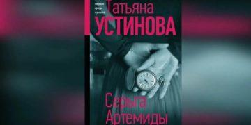 Сериал СЕРЬГА АРТЕМИДЫ 2021 серии 1-4 Т.Устинова ТВЦ смотреть онлайн