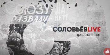 Соловьёв LIVE Хроника распада. Как умирал СССР