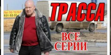 Сериал ТРАССА все серии 1,2,3,4 НТВ смотреть онлайн боевик