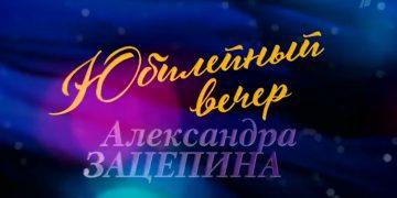 Александр Зацепин. 95 лет Юбилейный вечер от 13.03.2021 КОНЦЕРТ