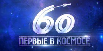 Праздничный концерт ко Дню космонавтики от 11.04.2021 Россия 1 смотреть онлайн