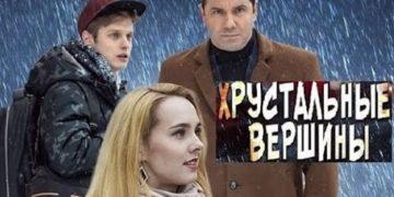 ХРУСТАЛЬНЫЕ ВЕРШИНЫ 2021 сериал Украина c
